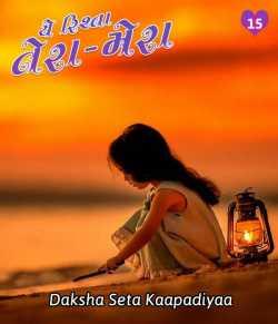 ye rishta tera-mera - 15 by VANDE MATARAM in Gujarati