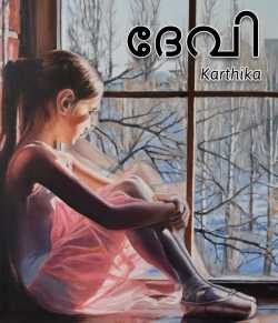 Devi by Karthika in Malayalam