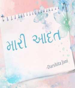 Mari aadat by Darshita Jani in Gujarati