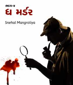 The Murder - 4 by Snehal malaviya in Gujarati