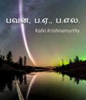 Bavani BABL by Kalki Krishnamurthy in Tamil