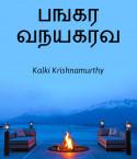 Banker Vinayagarao by Kalki Krishnamurthy in Tamil