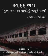 '૯૧૬૬ અપ: ગુજરાતના રમખાણોનું અધૂરું સત્ય' - 7