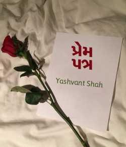 Prem Patra - by yashvant shah in Gujarati