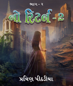 No Return - 2 - Part - 2 by Praveen Pithadiya in Gujarati