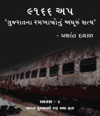 '૯૧૬૬ અપ: ગુજરાતના રમખાણોનું અધૂરું સત્ય' - 8