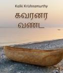 Governor Vandi by Kalki Krishnamurthy in Tamil