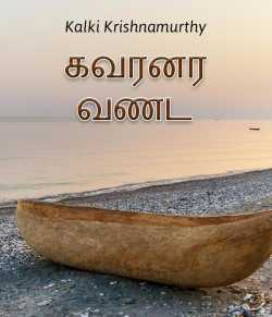 Governor Vandi by Kalki Krishnamurthy in Tamil