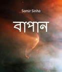 বাপান  - এক ছোট্ট কাহিনী by Samir Sinha in Bengali
