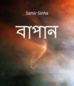 BAAPAN - A small story by Samir Sinha in Bengali