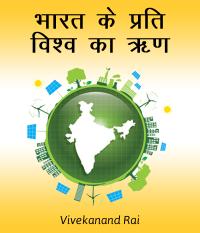 भारत के प्रति विश्व का ऋण