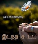 Idindha Kottai by Kalki Krishnamurthy in Tamil