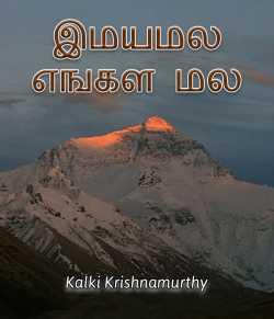 Imayamalai Engal Malai by Kalki Krishnamurthy in Tamil
