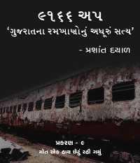 '૯૧૬૬ અપ: ગુજરાતના રમખાણોનું અધૂરું સત્ય' - 9