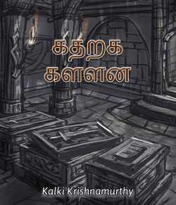 Kaatharaa Kalvan by Kalki Krishnamurthy in Tamil