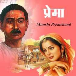 Prema Full Novel by Premchand by Munshi Premchand in Hindi