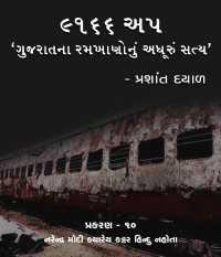 '૯૧૬૬ અપ: ગુજરાતના રમખાણોનું અધૂરું સત્ય' - 10