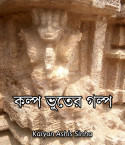 কল্প ভুতের গল্প by Kalyan Ashis Sinha in Bengali