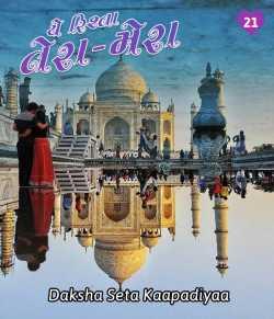 Ye Rishta tera-mera - 21 by VANDE MATARAM in Gujarati
