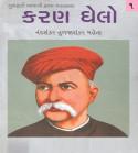 Nandshankar Tuljashankar Mehta દ્વારા કરણઘેલો - ભાગ ૧ ગુજરાતીમાં