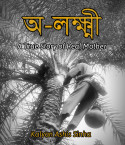 অ-লক্ষ্মী by Kalyan Ashis Sinha in Bengali