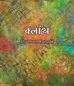 Cloth by Writer Shubham Kanade in Marathi