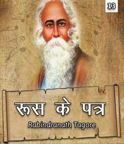 Roos Ke Patra - 13 by Rabindranath Tagore in Hindi