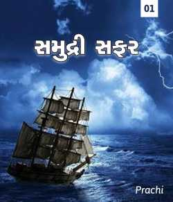 Samudri Safar - 1 by Megh in Gujarati