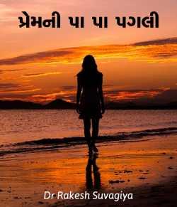 Premni Pa Pa pagli by Dr Rakesh Suvagiya in Gujarati