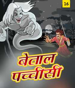 Baital Pachisi - 16 by Somadeva in Hindi