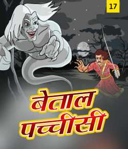 Baital Pachisi - 17 by Somadeva in Hindi