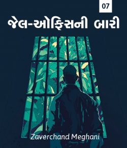 Jail-Officeni Baari - 7 by Zaverchand Meghani in Gujarati