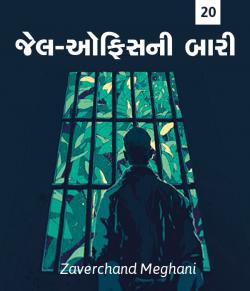 Jail-Officeni Baari - 20 by Zaverchand Meghani in Gujarati