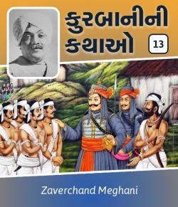 Kurbanini Kathao - 13 by Zaverchand Meghani in Gujarati