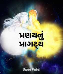 Pranaynu Pragatya by Bipin patel વાલુડો in Gujarati