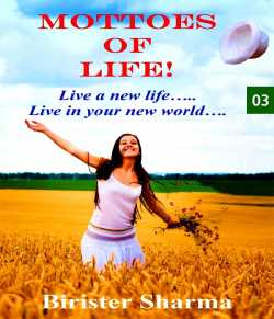 Mottoes  of  Life - 3 by Birister Sharma in English