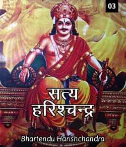 Satya Harishchandra - 3 by Bhartendu Harishchandra in Hindi