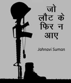 Jo lout ke fir n aaye by Jahnavi Suman in Hindi