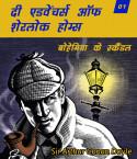 Sir Arthur Conan Doyle द्वारा लिखित  दी एडवेंचर्स ऑफ़ शेरलोक होम्स बुक Hindi में प्रकाशित