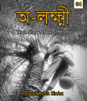 অ-লক্ষ্মী - 4 by Kalyan Ashis Sinha in Bengali