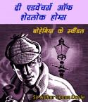 बोहेमिया के स्कैंडल - संपूर्ण उपन्यास by Sir Arthur Conan Doyle in Hindi