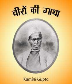 Veero ki gatha by Kamini Gupta in Hindi