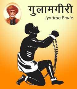 Gulamgiri - Full Book by Jyotirao Phule in Hindi