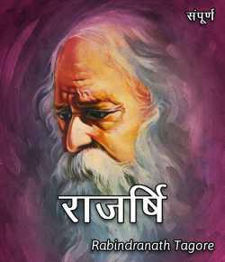 Rajarshi - Full Book by Rabindranath Tagore in Hindi