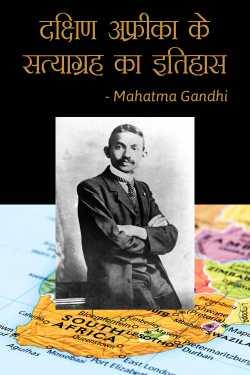 Dakshin Africa ke satyagrah ka itihas by Mahatma Gandhi in Hindi