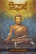 Hermann Hesse द्वारा लिखित  सिद्धार्थ - सम्पूर्ण उपन्यास बुक Hindi में प्रकाशित