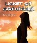 புவனா ஓர் கேள்விக்குறி by c P Hariharan in Tamil