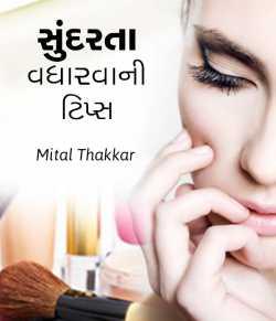 Sundarata vadharvani tips - 4 by Mital Thakkar in Gujarati