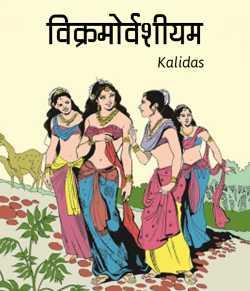 Vikramorvasiyam by Kalidas in Hindi