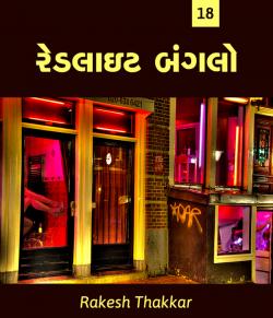 Redlite Bunglow - 18 by Rakesh Thakkar in Gujarati